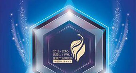 2016武陵山健康产业博览会将于11月19日在怀化举行