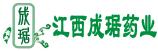 江西成琚藥業有限公司